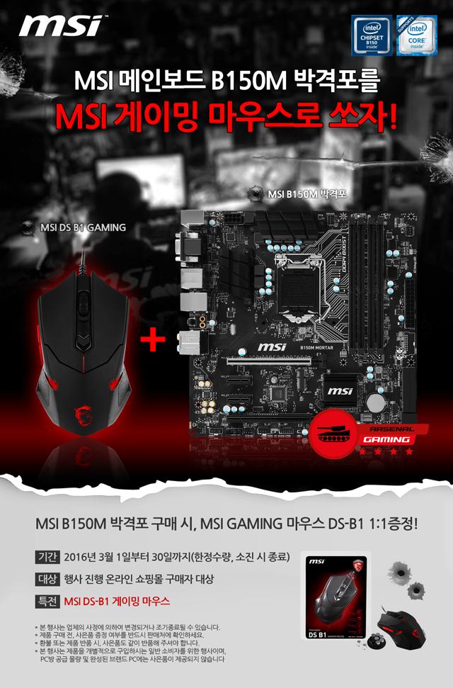 보도자료(20160307) MSI B150M 박격포 구매 시 게이밍 마우스 증정 프로모션 진행.jpg