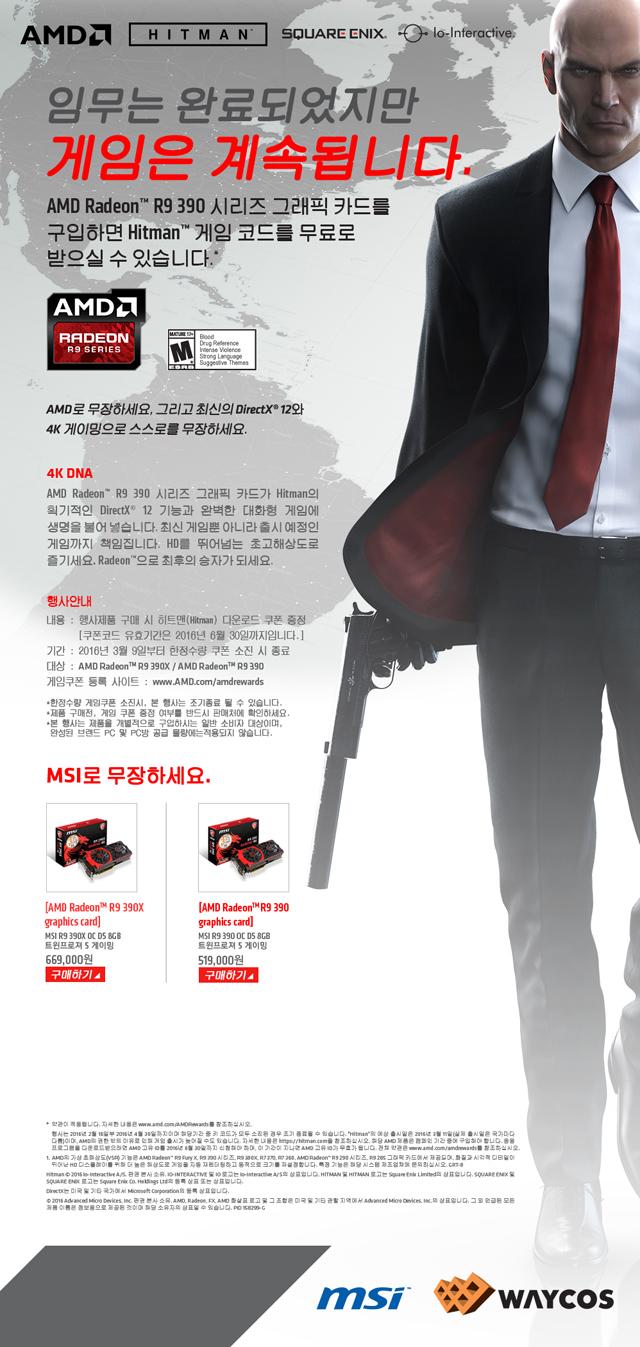 보도자료(20160310) MSI 그래픽카드 라데온 R9 390시리즈 히트맨 번들 프로모션 진행.jpg