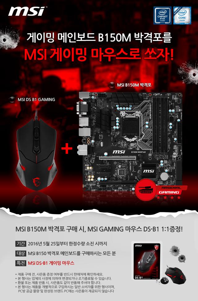 보도자료(20160530) MSI B150M 박격포 구매 시 게이밍 마우스 증정 프로모션 진행.jpg