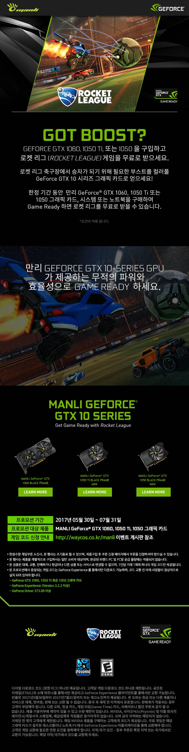 manli-Rocket_League-Channel-LP-7.jpg