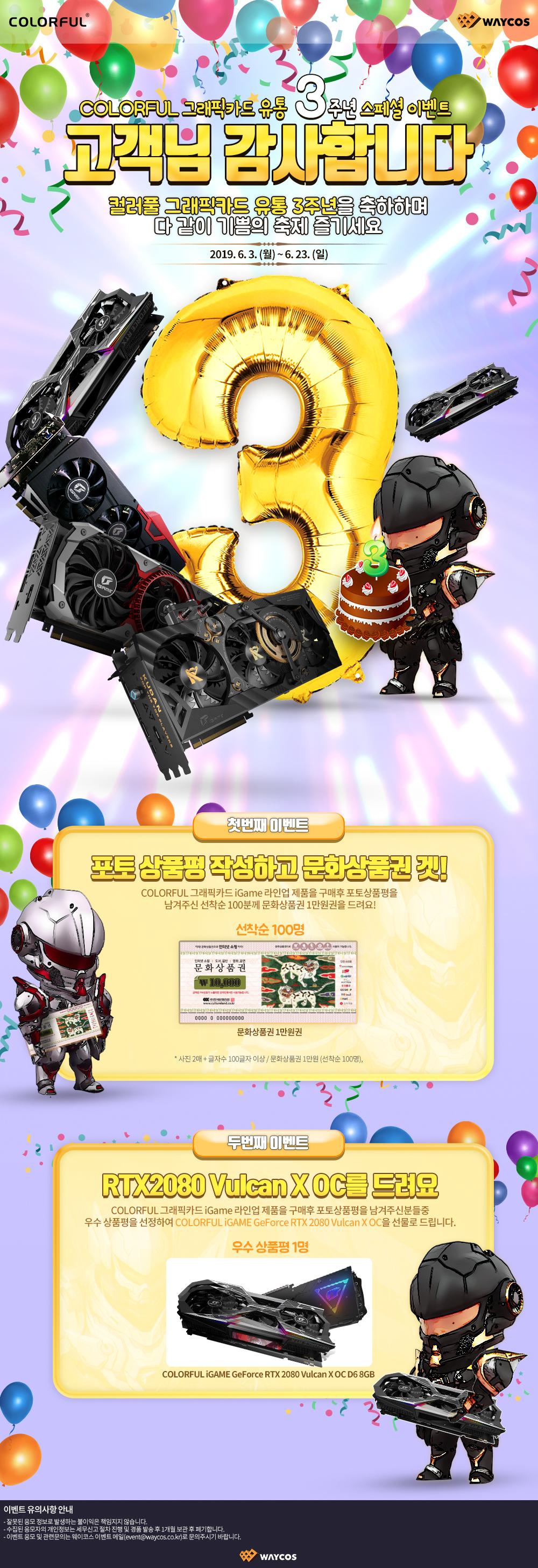 3주년 이벤트_수정.jpg