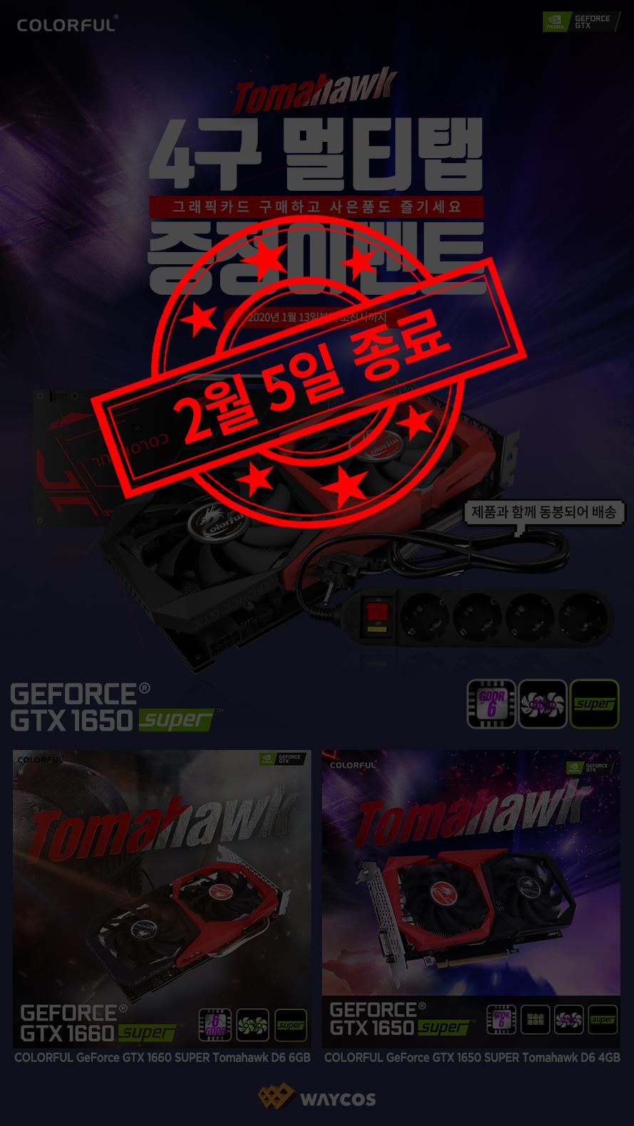 멀티탭_조기종료.jpg
