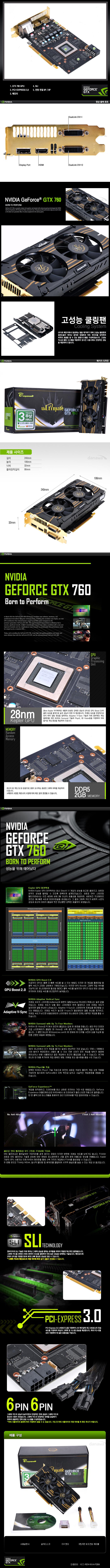 만리 지포스 GTX760 Ultimate 2GD5OC_2.jpg